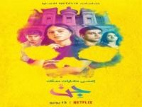"""شبكة نتفليكس تطرح إعلان أول مسلسلاتها العربية """"جِنّ"""""""