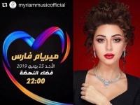 23 يونيو.. ميريام فارس تحيي حفلًا غنائيًا بمهرجان موازين في المغرب