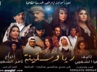 """تعرف على موعد ومكان عرض المسرحية الكويتية """"عودة ريا وسكينة"""""""