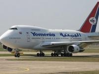 تعرف على مواعيد رحلات طيران اليمنية غدًا الأحد 26 مايو 2019