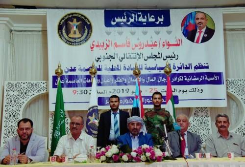 وجهاء عدن يطالبون الزبيدي بتفعيل دور الشباب في المجلس الانتقالي (صور)
