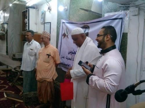 برعاية المجلس الانتقالي.. تكريم الفائزين بمسابقة حفظ القرآن الكريم في العاصمة عدن