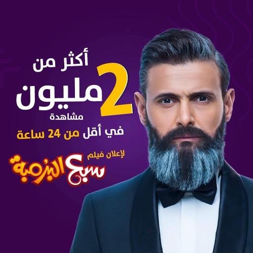 """رامز جلال يحتفل بتخطي إعلان فيلمه """"سبع البرمبة"""" 2 مليون مشاهدة"""