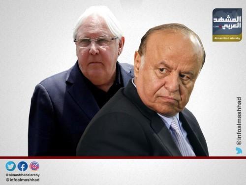 معركة هادي وغريفيث.. اليمن الخاسر الأكبر (ملف)