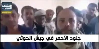 جنود الأحمر في جيش الحوثي (فيديوجراف)