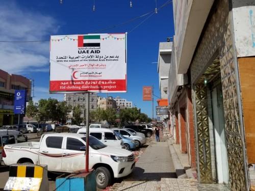 """بدعم إماراتي..20 ألف أسرة يمنية تستفيد من مشروع """" كسوة العيد """" (صور)"""