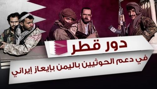 هاشتاج قطر تصطف مع الحوثي يُشعل مواقع التواصل