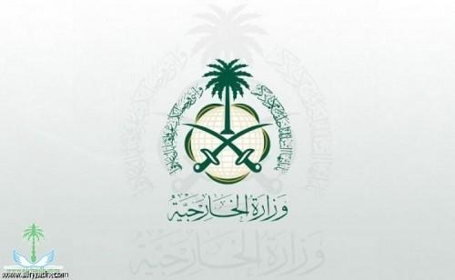 السعودية تدين وتستنكر الهجوم الإرهابي الذي وقع في مدينة طرابلس اللبنانية