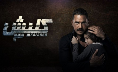 """إياد نصار ومصطفى خاطر مفاجأة الحلقة الأخيرة من """" كلبش 3 """""""