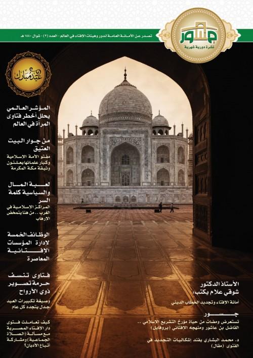 """الأمانة العامة لدور وهيئات الإفتاء في العالم تصدر العدد الثاني من نشرة """" جسور """""""