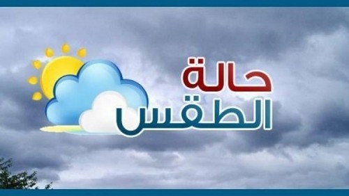 تعرف على درجات الحرارة المتوقعة غدا الجمعة في عدن والمحافظات