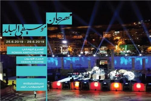 الأردن تستعد لاستقبال النسخة الجديدة من مهرجان موسيقى البلد