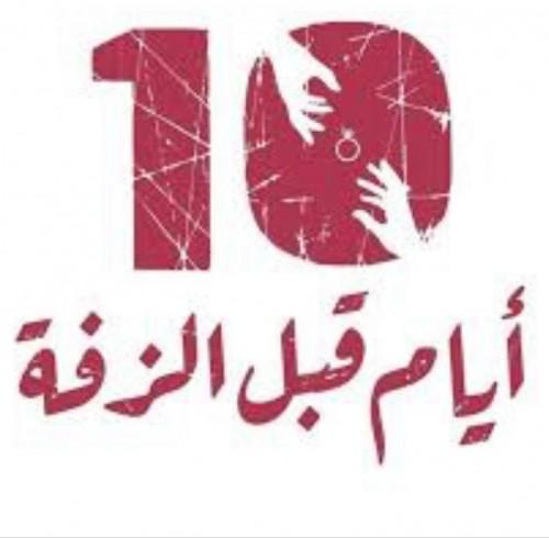 """""""10 أيام قبل الزفة"""" سلاح ناعم لمواجهة إرهاب الإصلاح والحوثي"""