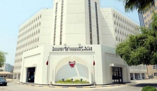 الخارجية البحرينية ترحب بانتخاب الجمهورية التونسية عضوًا غير دائم بمجلس الأمن
