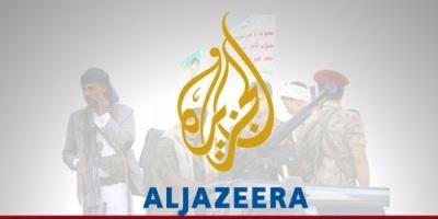 للتغطية على هزائم الضالع.. إعلام قطر يروج لانتصارات الحوثي الوهمية