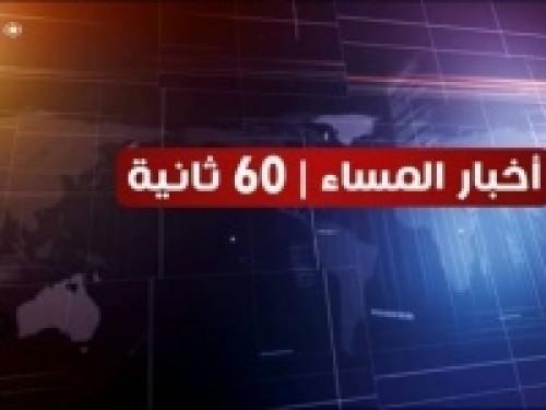 أبرز عناوين الأخبار المحلية مساء اليوم الاثنين في 60 ثانية (فيديوجراف)