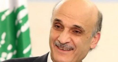 """رئيس حزب القوات اللبنانية: المبادرة بالإصلاحات الاقتصادية """" ضرورة """""""
