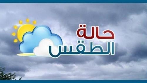 تعرف على درجات الحرارة المتوقعة اليوم الثلاثاء في عدن والمحافظات
