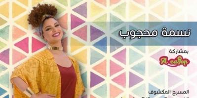 20 يونيو.. نسمة محجوب تحيي حفلًا غنائيًا بالأوبرا المصرية