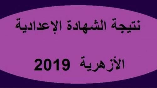 نتيجة الشهادة الاعدادية الازهرية 2019 بالاسم ورقم الجلوس