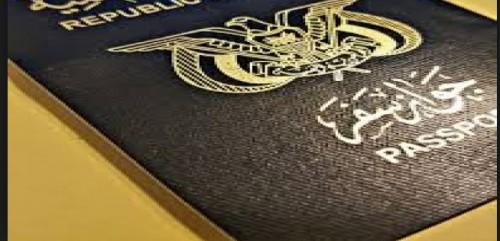تحذير هام من  مصلحة الهجرة والجوازات للمواطنين