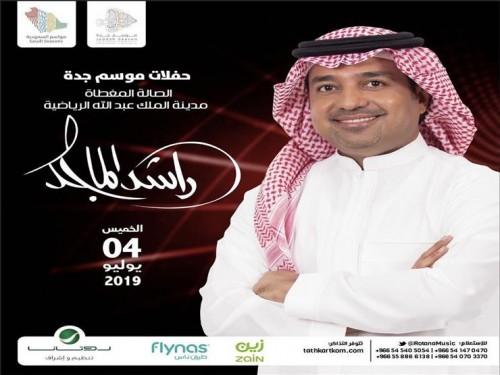 4 يوليو.. راشد الماجد يحيي حفلًا غنائيًا بجدة