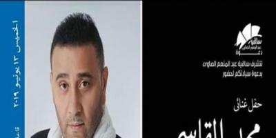 غدًا.. مجد القاسم يحيي حفلًا بالقاهرة