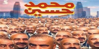 """"""" محمد حسين """" يتذيل إيرادات أفلام عيد الفطر بـ 2 مليون جنيه"""