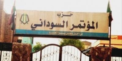 المؤتمر السوداني: نرفض الاتهامات الموجهة لتحالف قوى إعلان الحرية والتغيير
