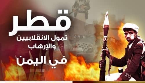الحوثي يستدعي عناصر القاعدة إلى صنعاء بعد اتفاقات سرية برعاية قطرية