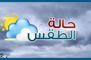 تعرف على الطقس المتوقع اليوم الأحد في عدن والمحافظات