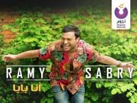 """رامي صبري يحتفل بنجاح أغنية """"أنا بابا"""""""