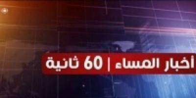 أبرز عناوين الأخبار المحلية مساء اليوم الأحد في 60 ثانية (فيديوجراف)