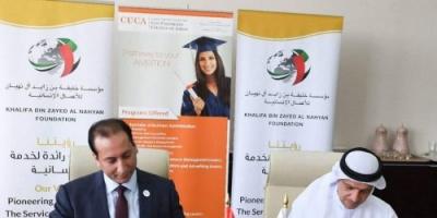 """لتوفير منح دارسية لأبناء سقطرى..اتفاقية تعاون بين """"خليفة الإنسانية"""" وكلية المدينة الجامعية بعجمان"""