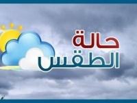 تعرف على الطقس المتوقع اليوم الثلاثاء في عدن والمحافظات