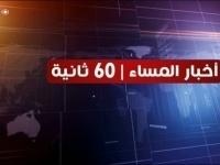 شاهد أبرز عناوين الأخبار المحلية مساء اليوم الثلاثاء في 60 ثانية (فيديوجراف)