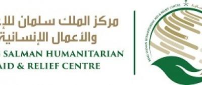 سلمان للإغاثة يناشد الأمم المتحدة بالتصدي لانتهاكات المليشيات التي تعترض المساعدات الإنسانية