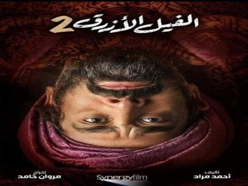 """طرح الأفيش الأول لفيلم """"الفيل الأزرق 2"""" لكريم عبد العزيز"""