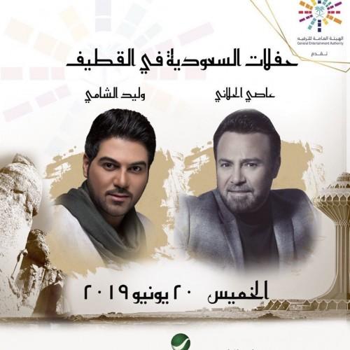 20 يونيو.. عاصي الحلاني يحيي حفلًا بالسعودية (فيديو)
