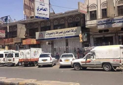 شركات ومحلات الصرافة في صنعاء تدخل في إضراب مفتوح (تفاصيل)