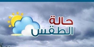 تعرف على الطقس المتوقع غدا الخميس في عدن والمحافظات
