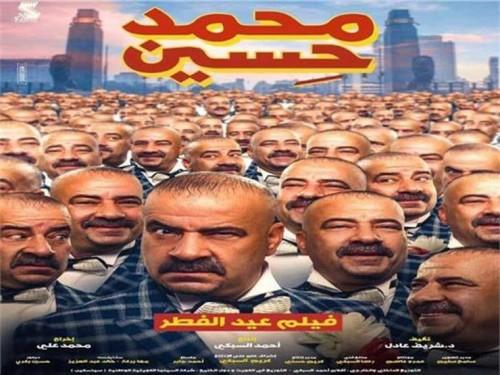 """""""محمد حسين"""" يحتل المركز الأخير في شباك التذاكر المصري بـ 3 ملايين جنيه"""