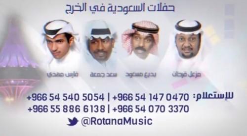 غدًا.. تستقبل السعودية 4 فنانين ضمن حفلات الخرج