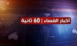 شاهد أبرز عناوين الأخبار المحلية مساء اليوم الخميس في 60 ثانية (فيديوجراف)