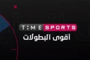 تردد تايم سبورت الارضي لمتابعة مباريات كأس أمم إفريقيا مجانا