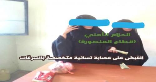 الحزام الأمني يضبط عصابة نسائية متخصصة بالسرقات في  المنصورة