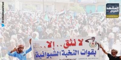 رسائل تظاهرات شبوة تتخطى ردع الإصلاح