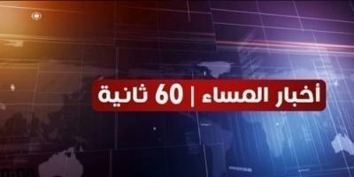 شاهد أبرز عناوين الأخبار المحلية مساء اليوم الإثنين في 60 ثانية (فيديوجراف)