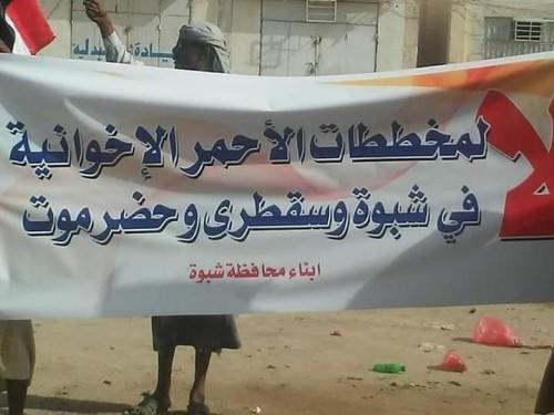 طوفان أبناء الجنوب ضد الإصلاح.. آخر حلقات خنق تنظيم الإخوان الإرهابي