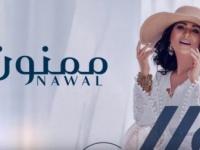 """أغنية """"ممنون"""" لـ نوال الكويتية تتخطى مليون مشاهدة"""